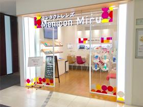 メニコン札幌パセオ 店内