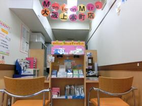 大阪(上本町)