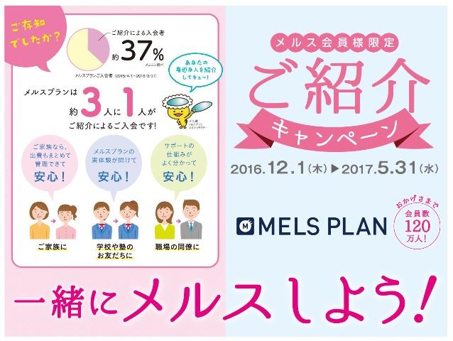 紹介CP2016.jpg
