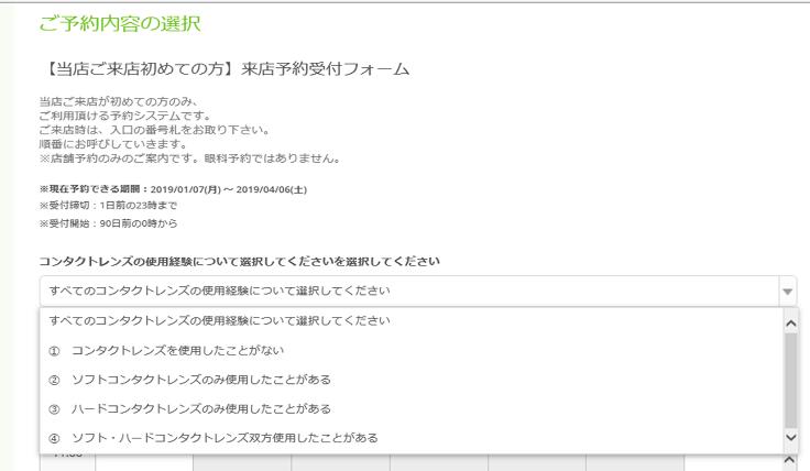 新WEB予約④.png