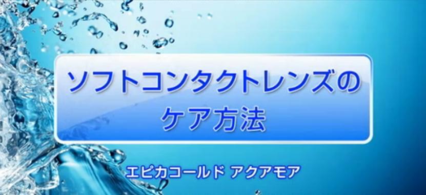 アクアモア洗浄動画用.png