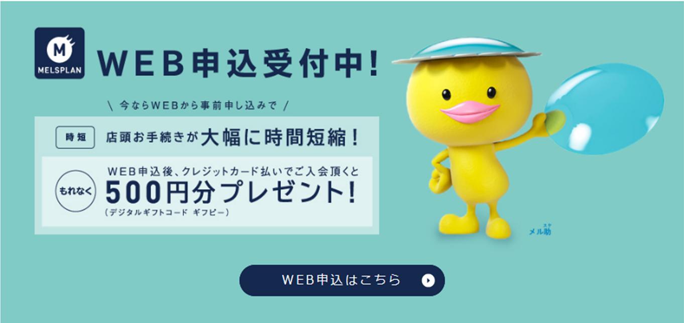 WEB仮登録.png