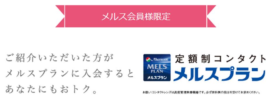 2016紹介キャンペーン4.png