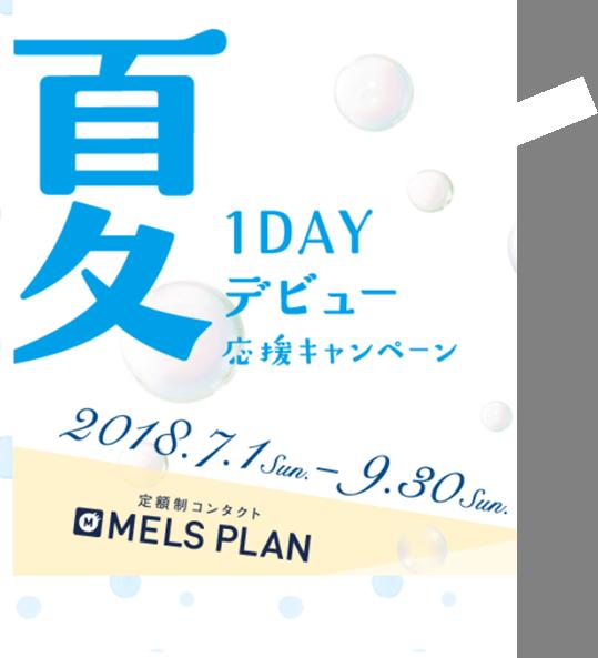 2018.夏1DAY応援CP.png