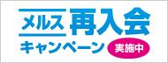 2016再入会キャンペーン.jpg