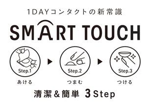 SMART TOUCH 3step.jpg