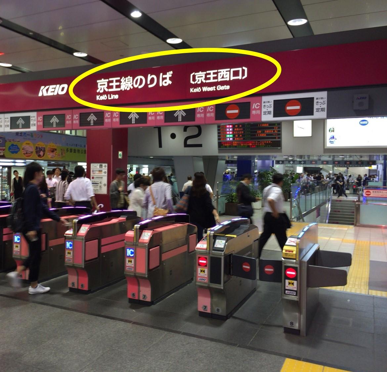 改札 新宿 京王 線