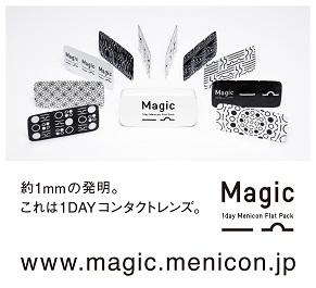Magic30_E.jpg
