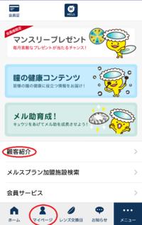 アプリ 紹介2 - コピー.png