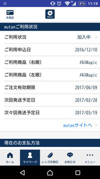アプリ ムータン.png