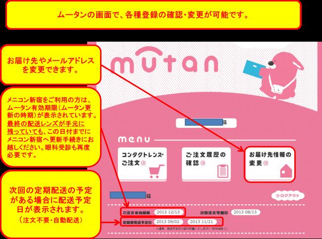 mutan登録3