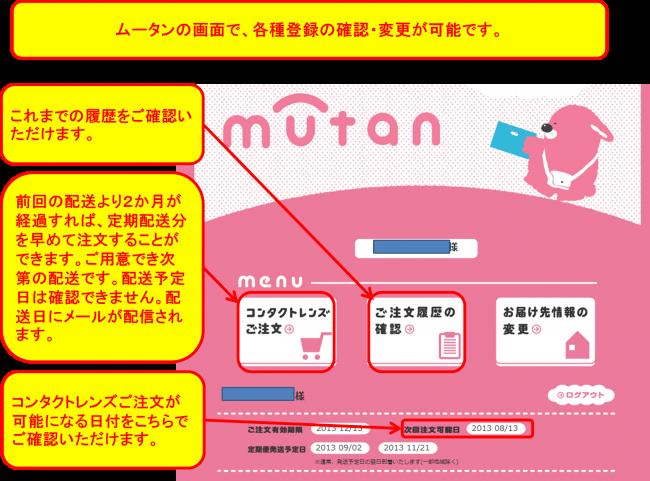 mutan登録4