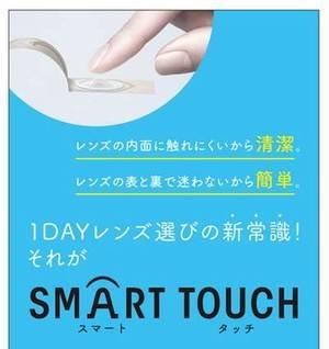 スマートタッチ-thumb-autox424-52447.jpg