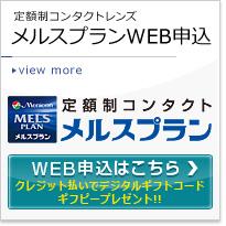定額制コンタクト メルスプランWEB申込