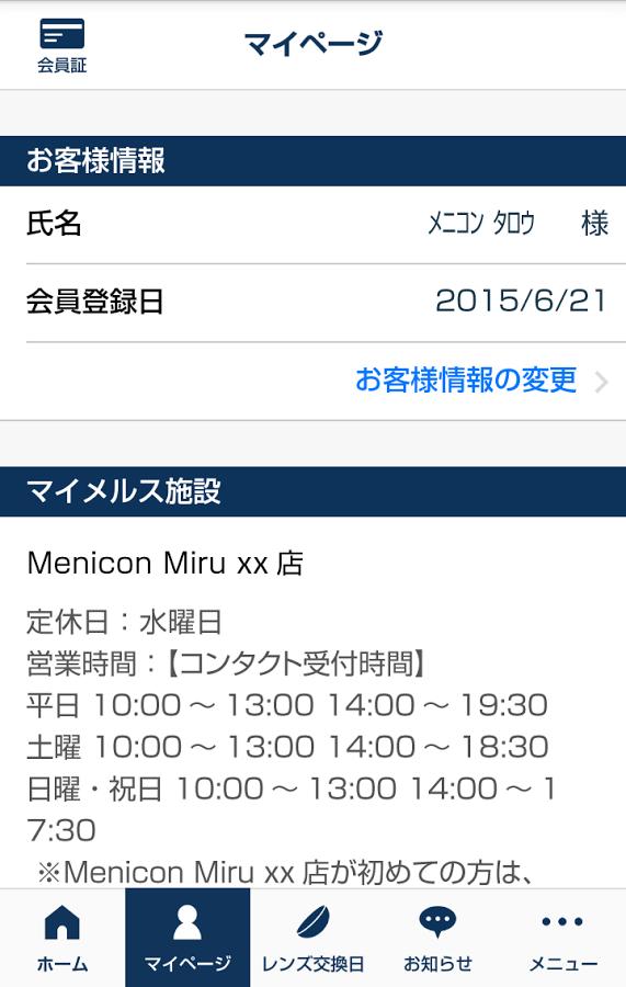 メルスアプリ.png