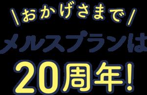 メルスプラン20周年パーツ.png