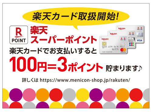 Rakuten02.jpgのサムネイル画像