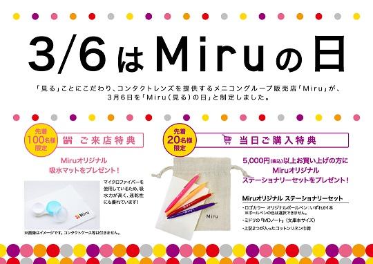 Miruの日.jpg
