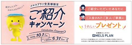 紹介2019.10~.jpg