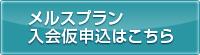 btn_app_on