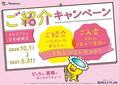 紹介2020.10~.jpg