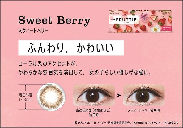 sweet berry.jpg