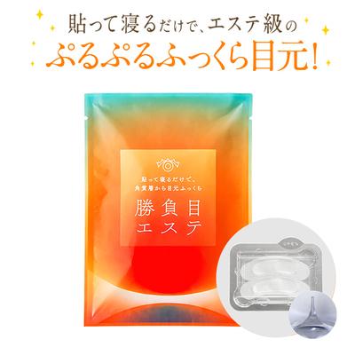 勝負目エステ②.jpgのサムネイル画像