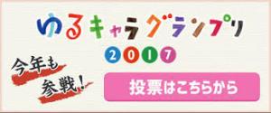 yjimageMXYEZ6F・ゆるキャラ投票.jpg