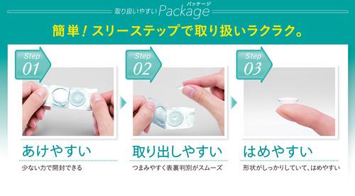 Magic_3ステップ.jpg