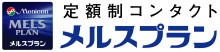 メルスプランロゴ(マーク、文字)