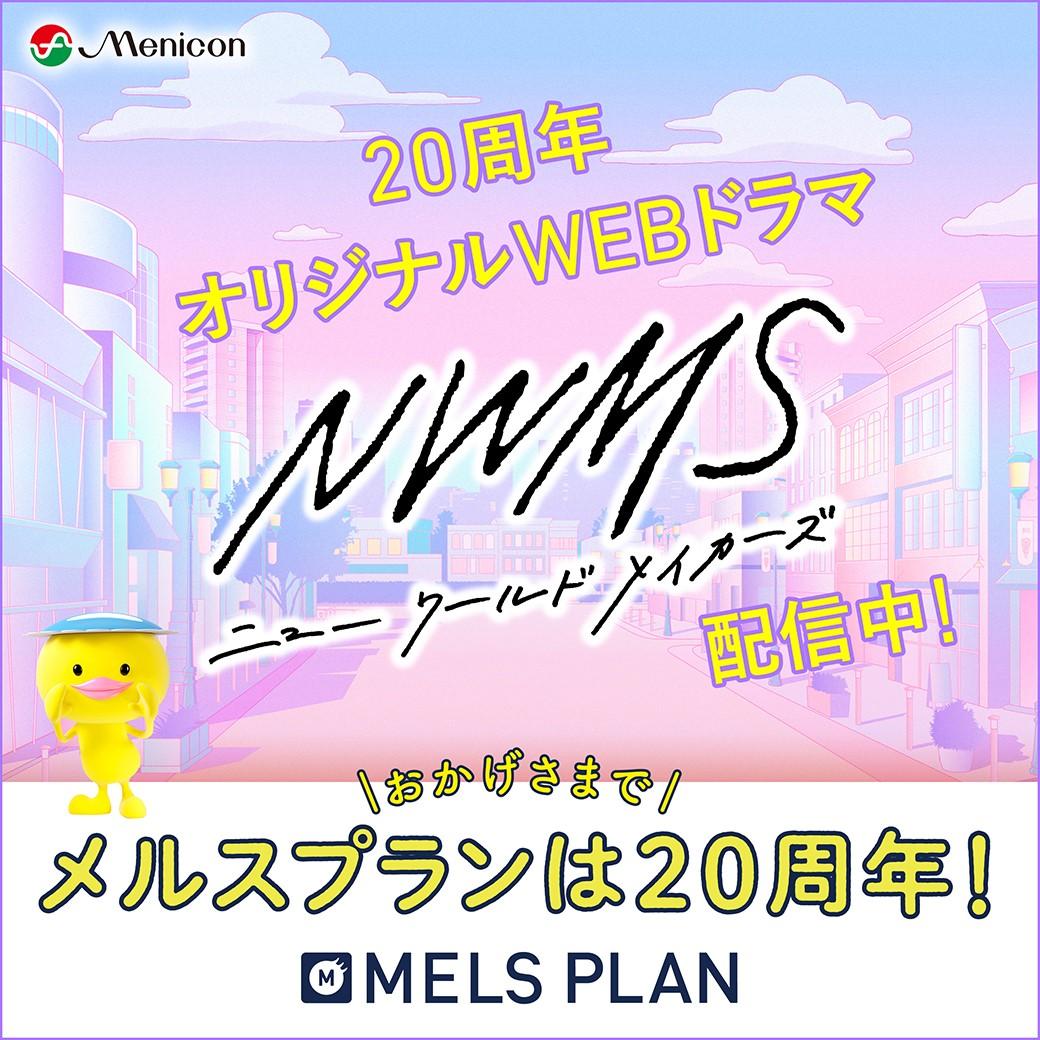 thumbnail_メルスプラン20周年ドラマ配信バナー.jpg