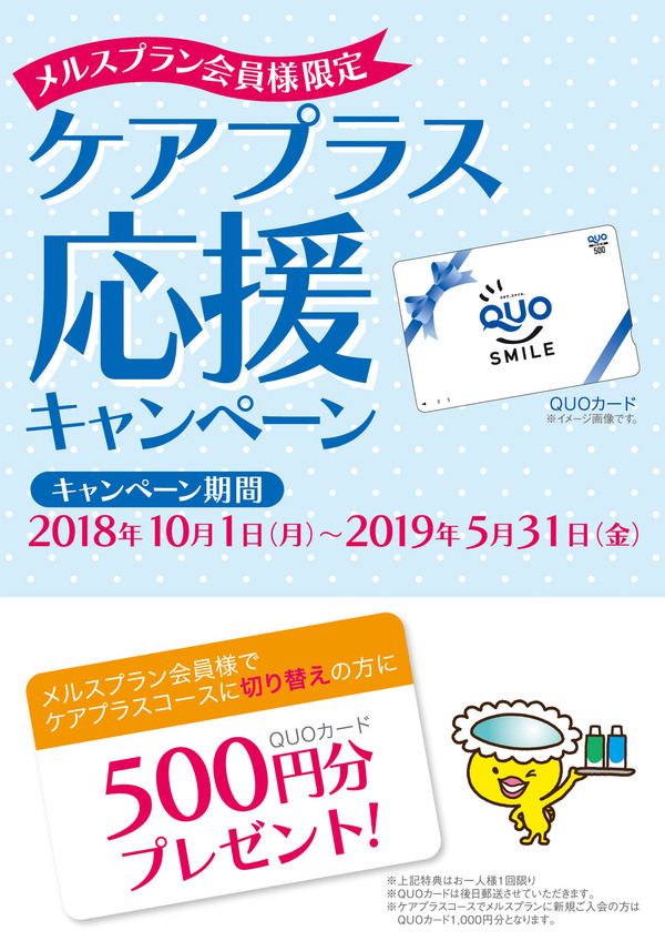 126×180_チラシパーツ500円_0903.jpg