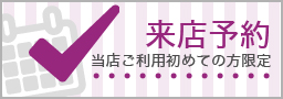 banner_reservation_four.jpg