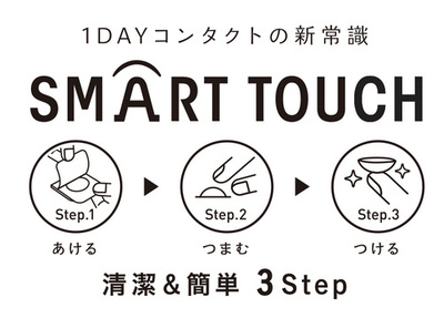 SMART TOUCH.jpgのサムネイル画像