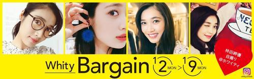 20161226105419_2017winterbargain_banner.jpg