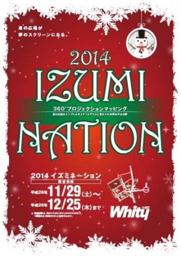 20141128112450_izuminationivent