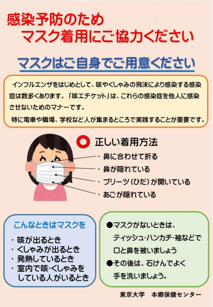 マスク着用ポスター【日本版】-709x1024.jpg
