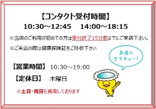 ブログ_営業時間_TEL無.jpg