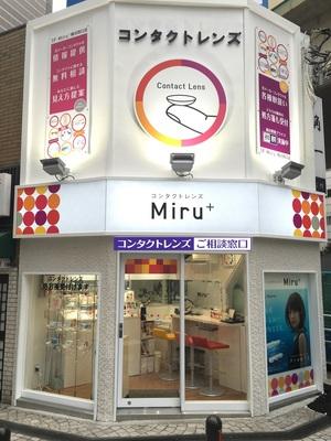 コンタクトレンズご相談窓口Miru+店舗外観.jpgのサムネイル画像
