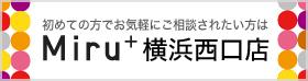 banner_miru_plus_yokohama.jpg